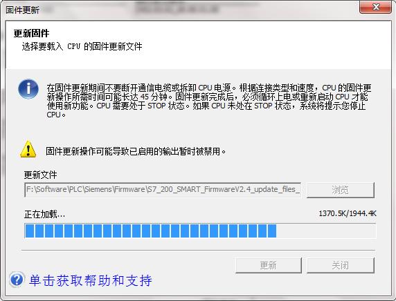 plc_firmware_update_2.png