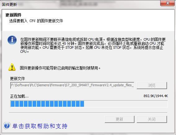 plc_firmware_update_1.png