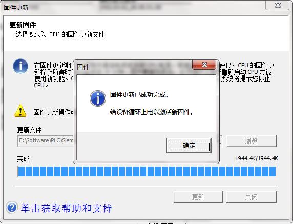 plc_firmware_update_ok.png
