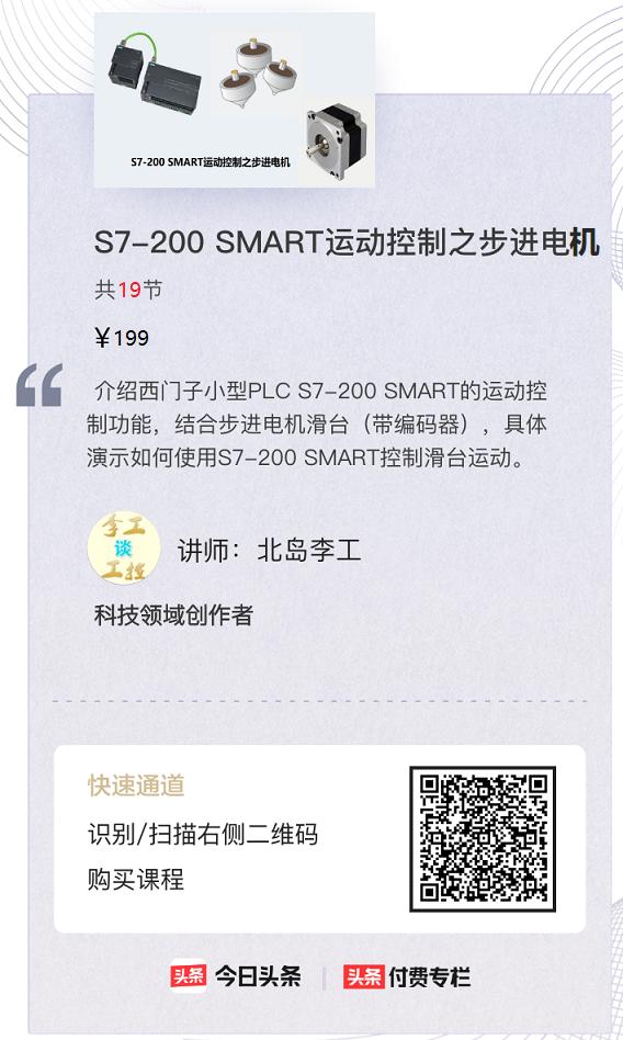 VIP课程《S7-200 SMART运动控制之步进电机》