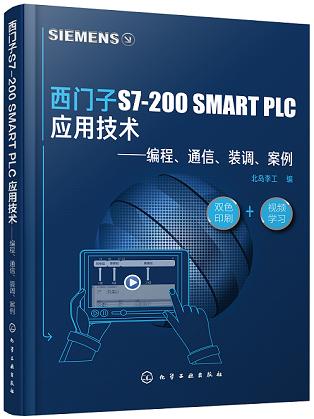 西门子S7-200 SMART PLC应用技术