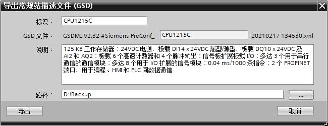 导出GSD文件2.png