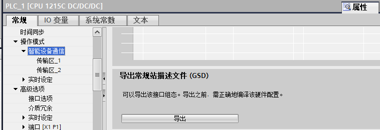 导出GSD文件.PNG