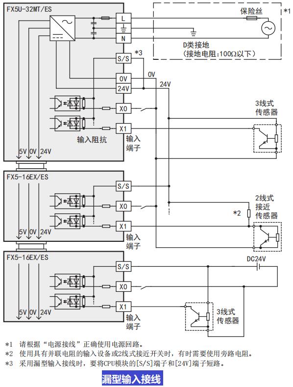 漏型输入接线.png