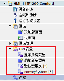 HMI变量.png