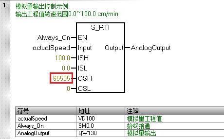 模拟量举例2.png