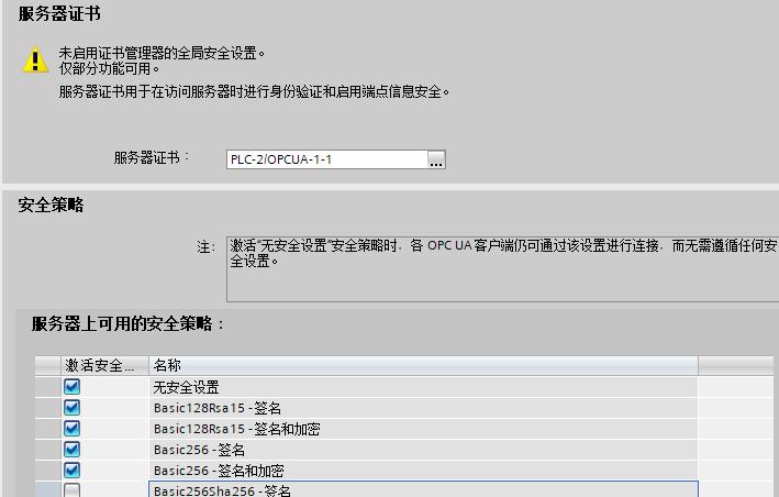 服务器证书与安全策略.png
