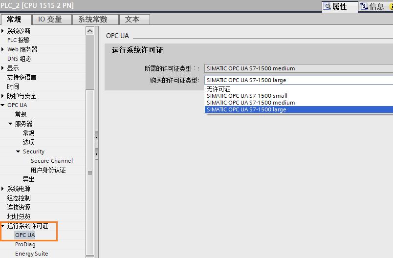 运行系统许可证.png